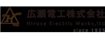 広瀬電工株式会社|広瀬電工は商品の販売・施工を通し、快適生活環境の創造と社会生活の改善向上を図り、地域社会と地球環境に貢献いたします