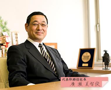 代表取締役社長 廣瀬美智俊