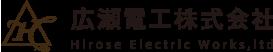 広瀬電工株式会社TOP